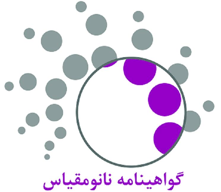 اخذ گواهینامه نانو مقیاس شرکت نانو پارمین خاوران