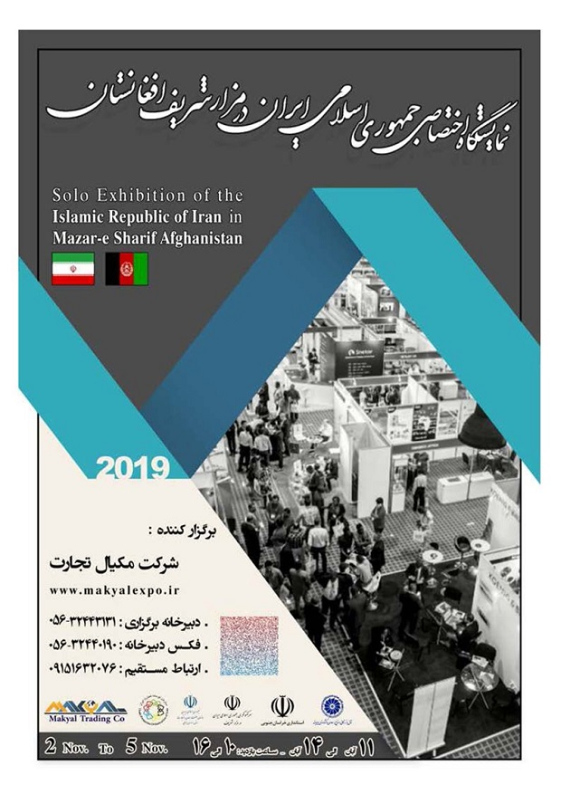 نمایشگاه بین المللی اختصاصی جمهوری اسلامی ایران در مزارشریف افغانستان 2019
