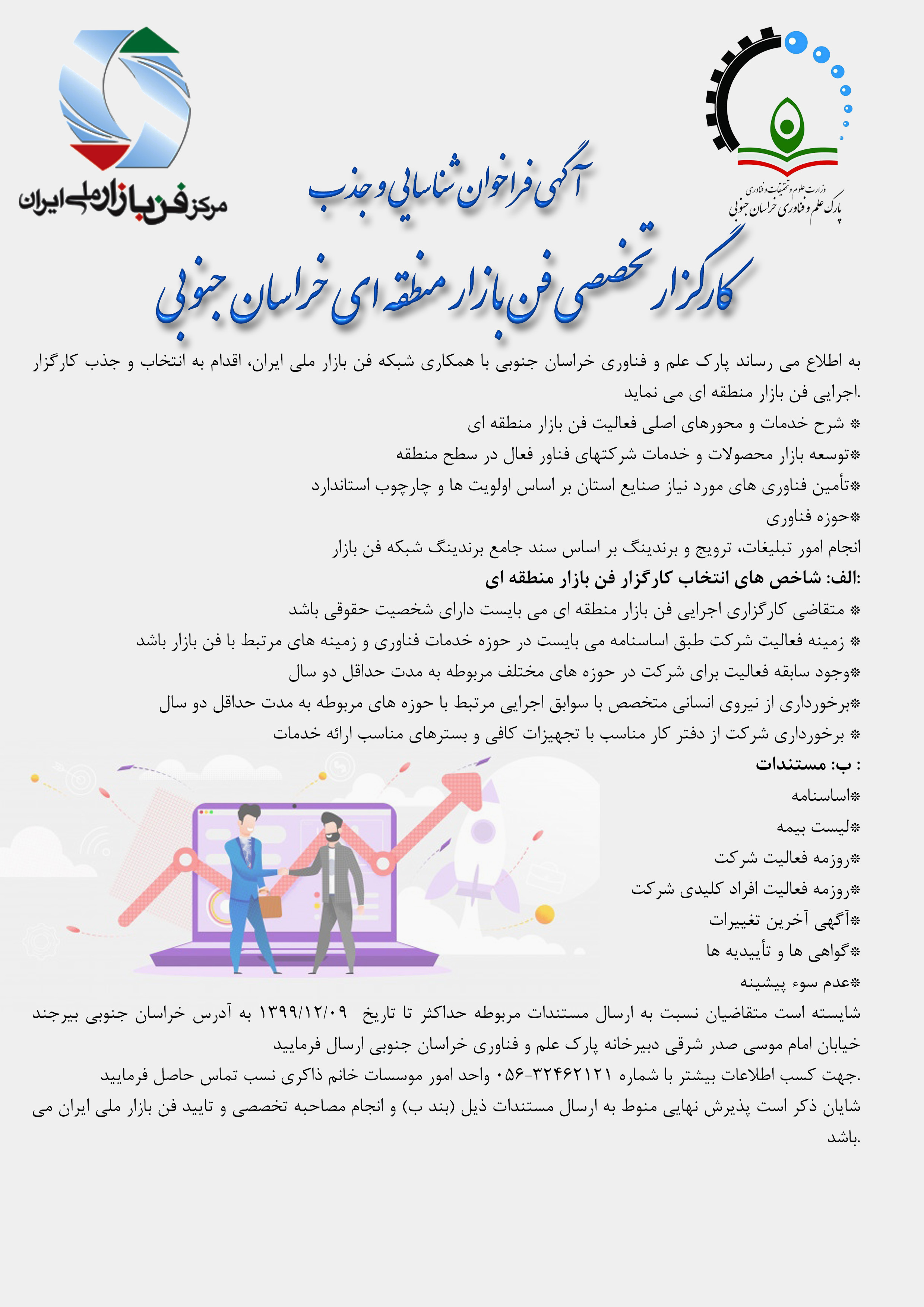 آگهی فراخوان شناسایی و جذب کارگزار تخصصی فن بازار منطقه ای خراسان جنوبی