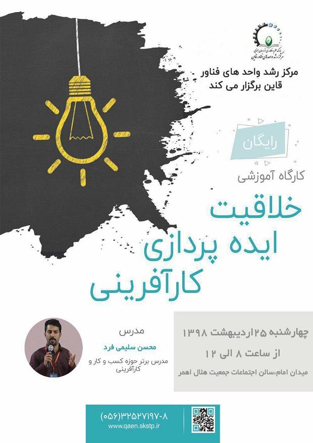 کارگاه آموزشی خلاقیت و ایده پردازی کارآفرینی