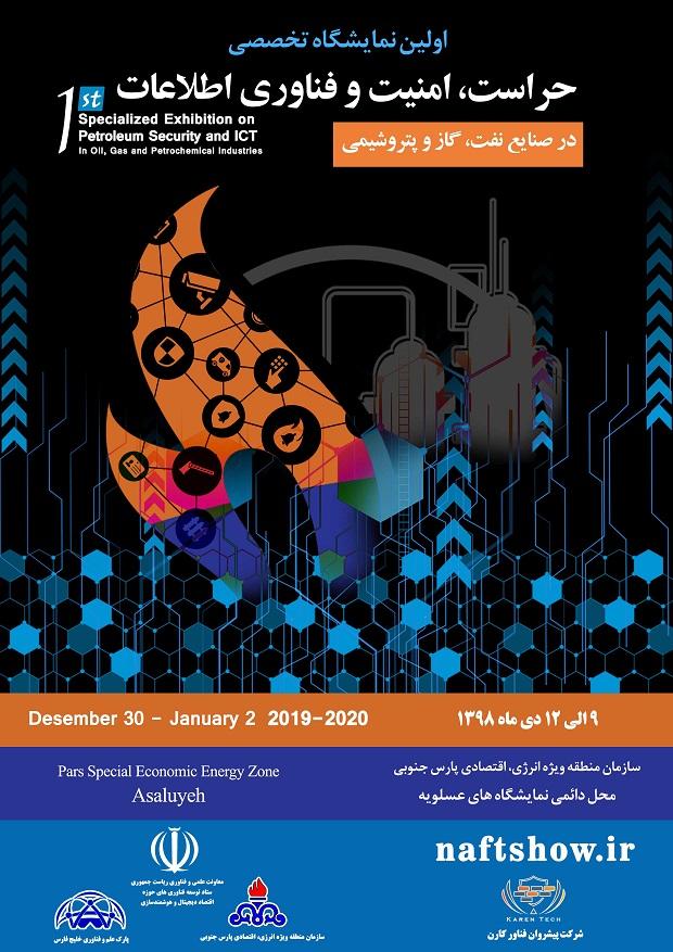 اولین نمایشگاه تخصصی حراست ، امنیت و فناوری اطلاعات