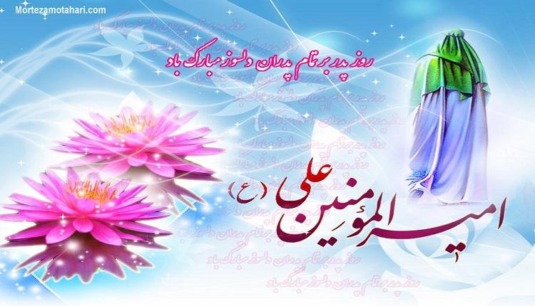 ولادت باسعادت مولای عاشقان، امیر مومنان، علی علیه السلام، مبارک باد