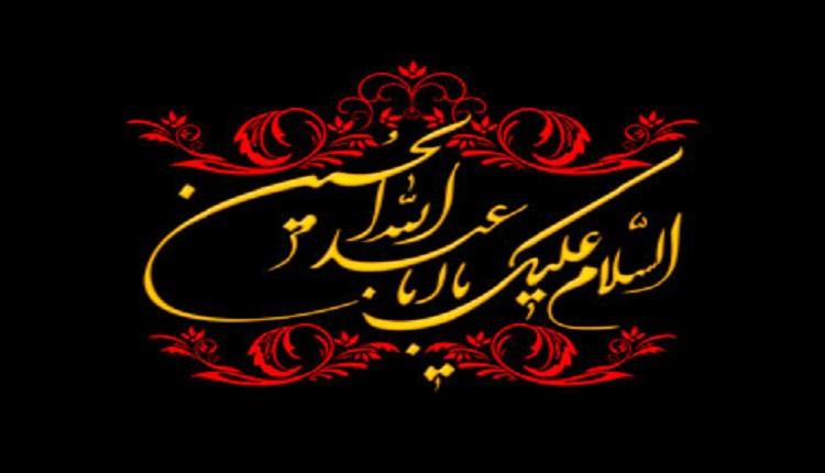 ماه محرم و عزاداری سالار شهیدان تسلیت باد