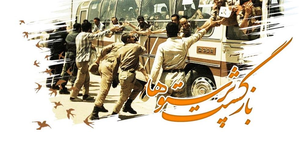 سالروز ورود آزادگان به میهن اسلامی مبارک باد