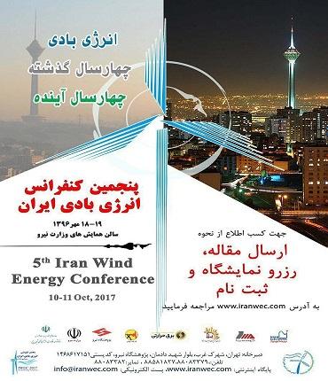 پنجمین کنفرانس انرژی بادی ایران