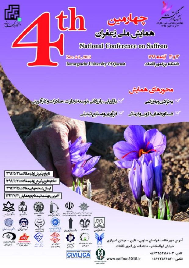 چهارمین همایش ملی زعفران، آبان ۹۴
