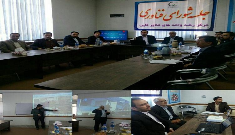 برگزاری بیستمین جلسه شورای فناوری مرکز رشد واحدهای فناور قاین