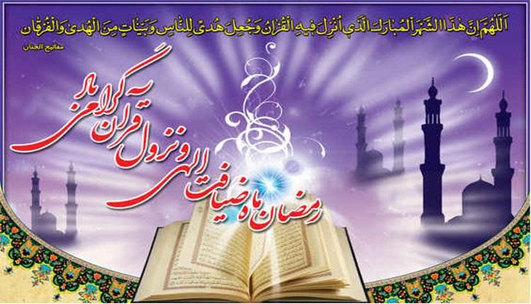 ماه مبارک رمضان، ماه دوری از گناهان، ماه بندگی مبارکتان باد