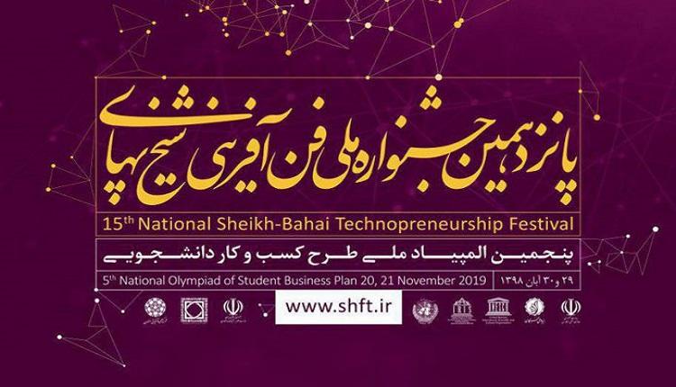 پانزدهمین جشنواره ملی فنآفرینی شیخبهایی، شهریورماه ۱۳۹۹ برگزار میشود.