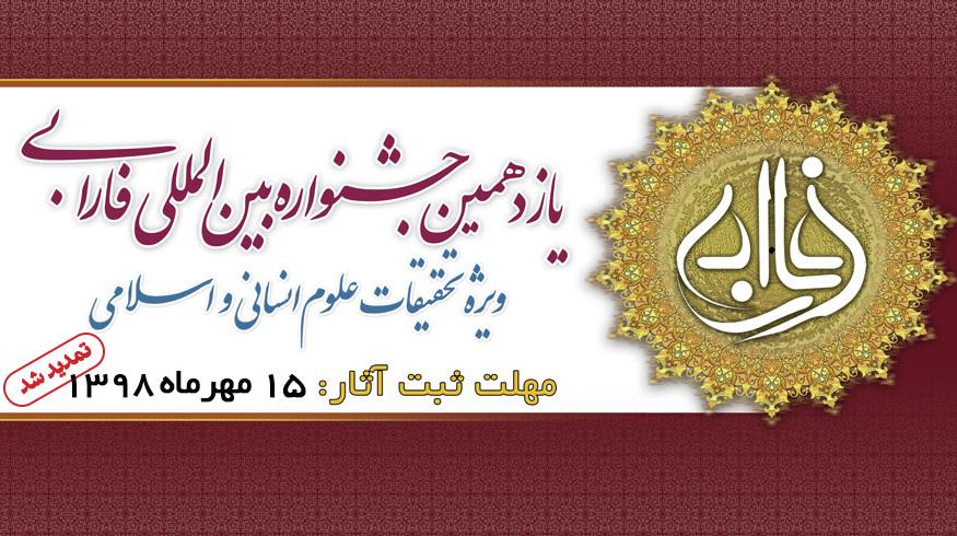 پانزدهمین جشنواره بین المللی فارابی