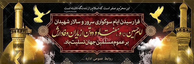 فرارسیدن ماه محرم و ایام عزاداری سید و سالار شهیدان تسلیت باد
