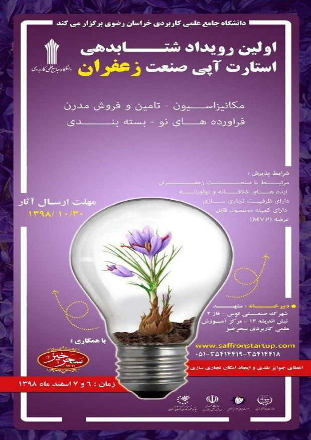 برگزاری اولین رویداد شتابدهی استارت آپی صنعت زعفران