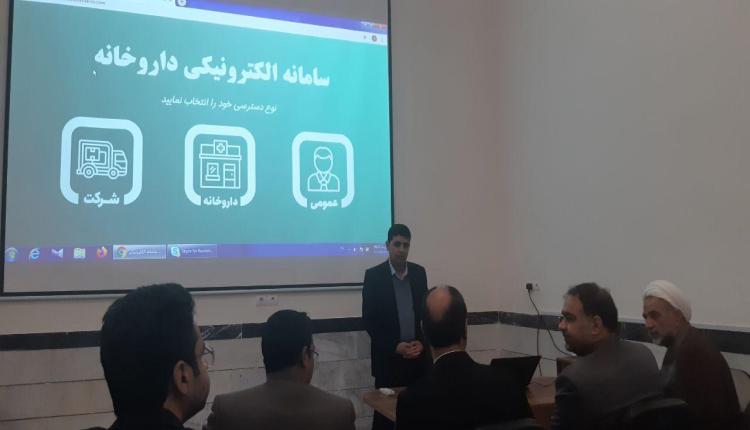 افتتاح سامانه الکترونیکی داروخانه در دومین روز دهه مبارک فجر در مرکز رشد فردوس