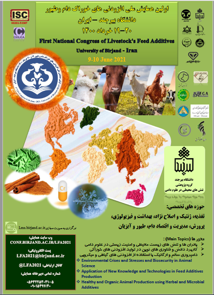 اولین همایش ملی افزودنی های خوراک دام و طیور دانشگاه بیرجند