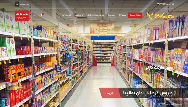 راه اندازی فروشگاه مجازی (هایپر مارکت مجازی) توسط شرکت معجزه خلاق ذهن
