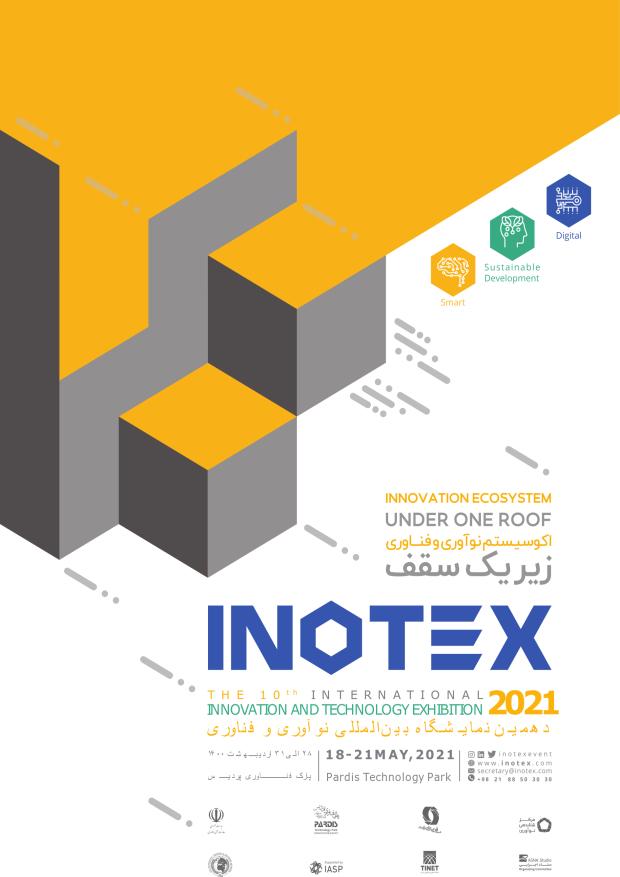 برگزاری رویداد اینوتکس 2021
