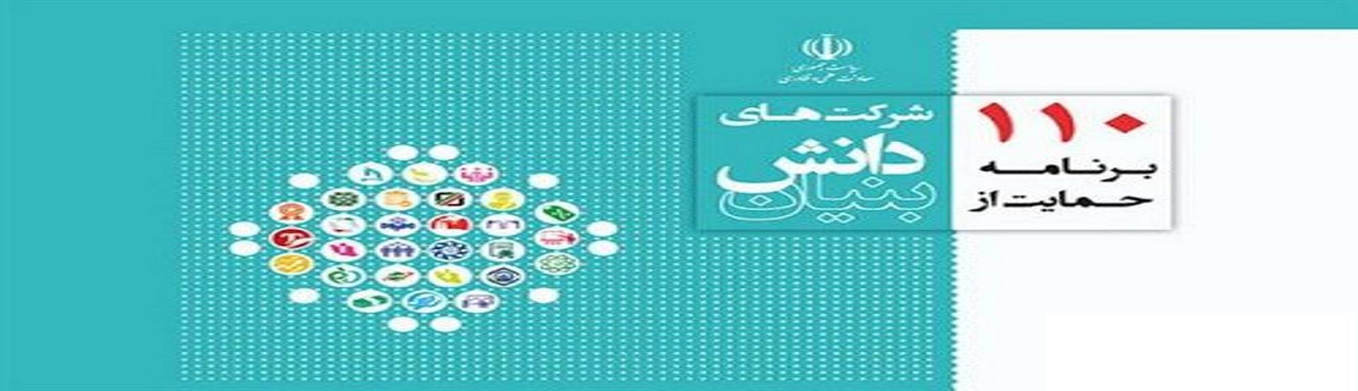 هرآنچه از دانش بنیان نمی دانیم در http://daneshbonyan.isti.ir