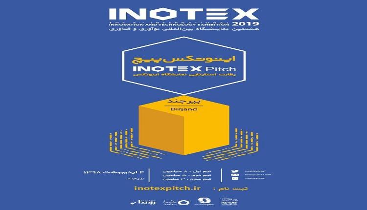 رقابت استارتاپی نمایشگاه اینوتکس در تاریخ 5 اردیبهشت در بیرجند برگزار می گردد.