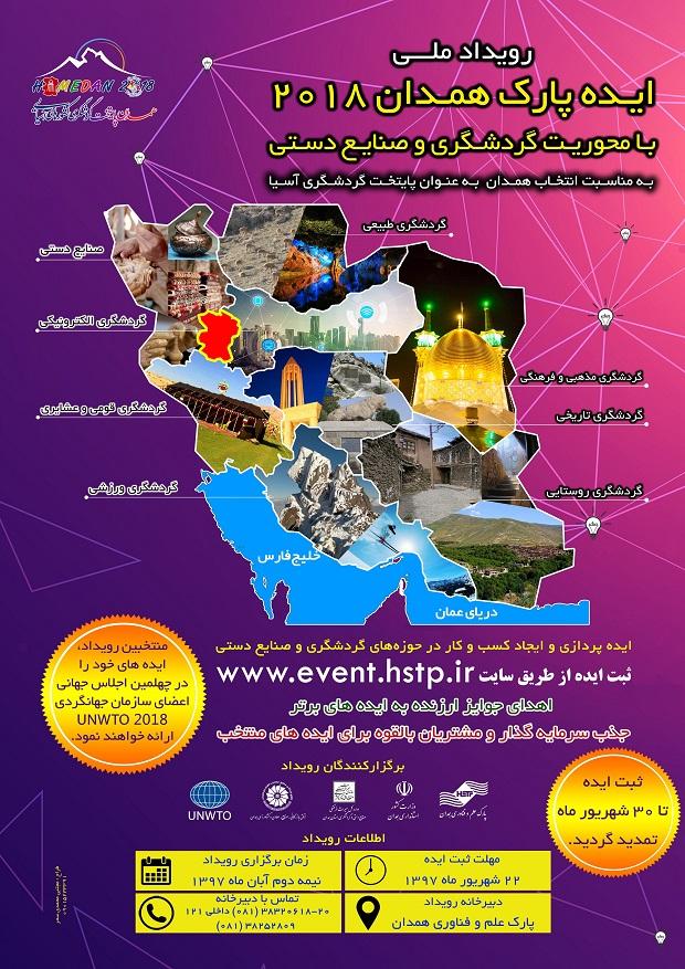 رویداد ملی ایده پارک همدان2018
