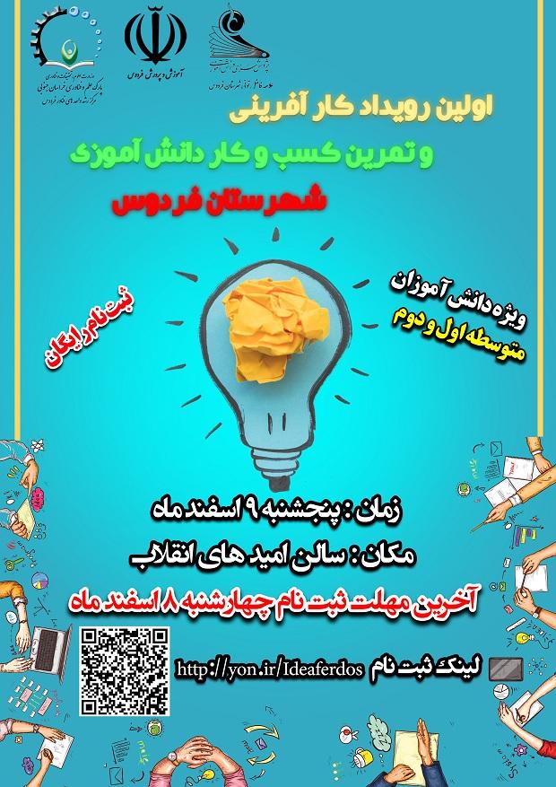 اولین رویداد کار آفرینی و تمرین کسب و کار دانش آموزی شهرستان فردوس