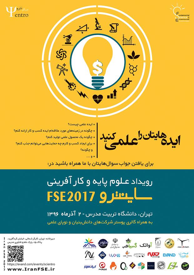 اولین رویداد علوم پایه و کارآفرینی