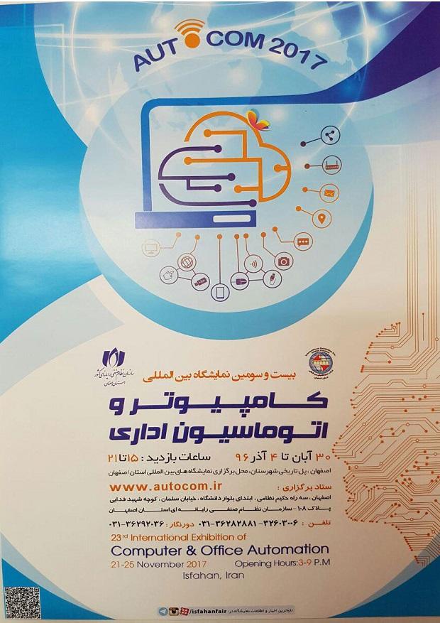 بیست و سومین نمایشگاه بین المللی کامپیوتر و اتوماسیون اداری