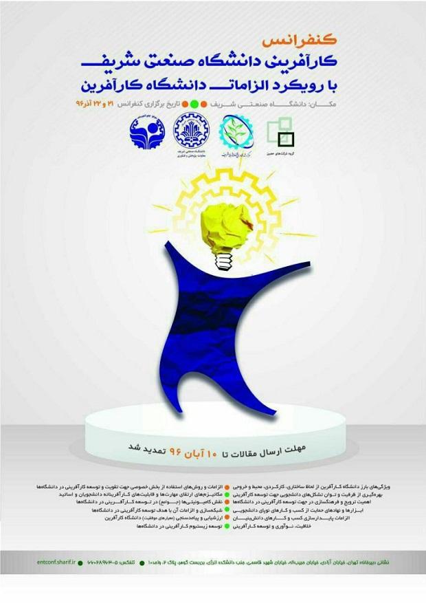 کنفرانس کارآفرینی دانشگاه صنعتی شریف با رویکرد الزامات دانشگاه کارآفرین