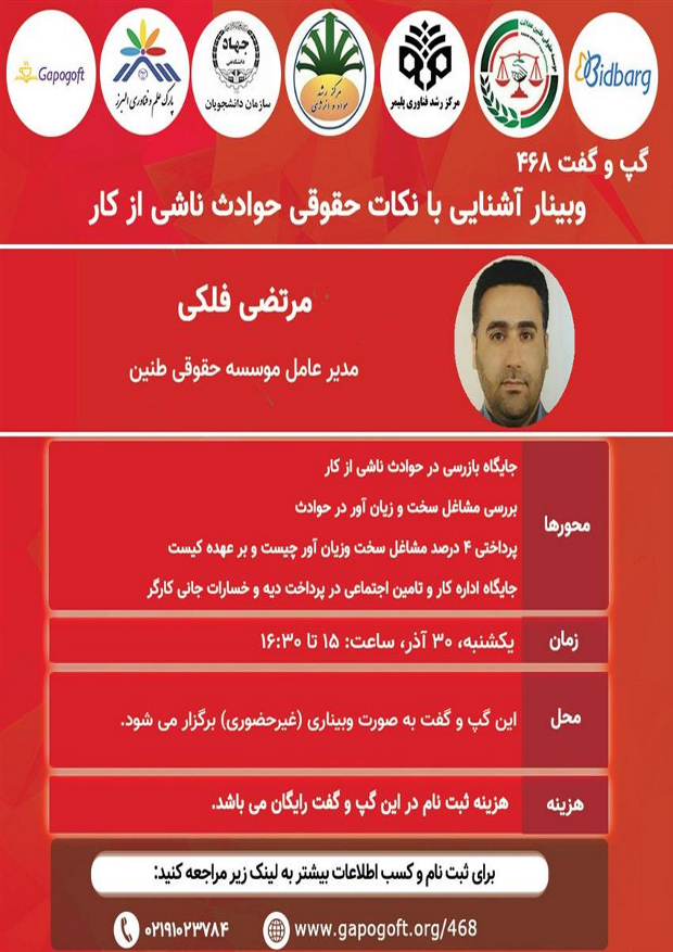 وبینار اشنایی با نکات حقوقی حوادث کار