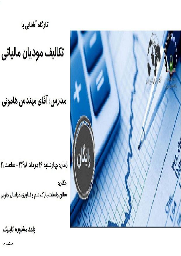 برگزاری کارگاه آموزشی مودیان مالیاتی