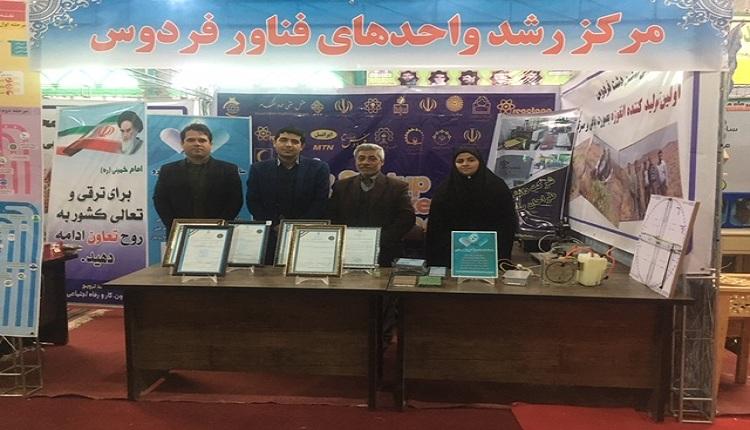 حضور فعال مرکز رشد واحد های فناور در نمایشگاه دستاوردهای ٤٠ ساله انقلاب اسلامی در فردوس