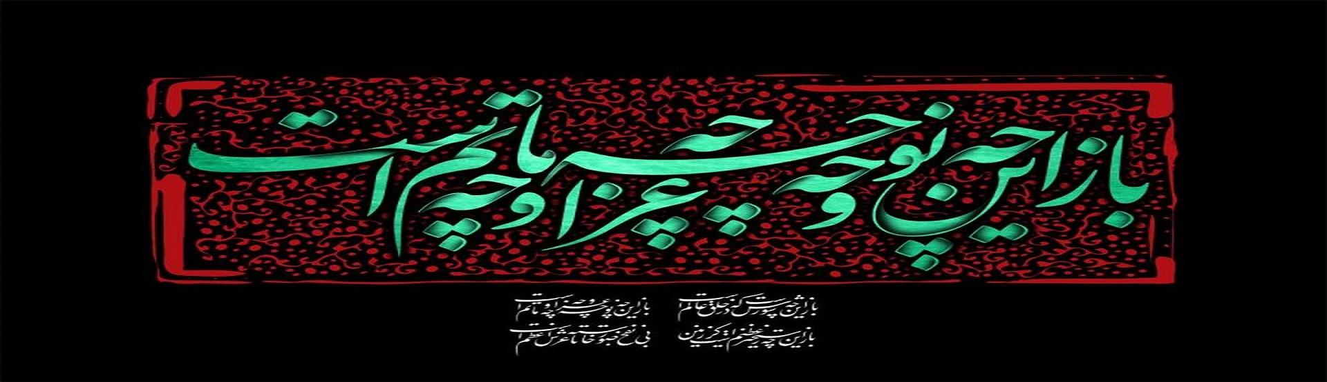 فرارسیدن ماه محرم و ایام سوگواری ابا عبدا..الحسین(ع) تسلیت باد