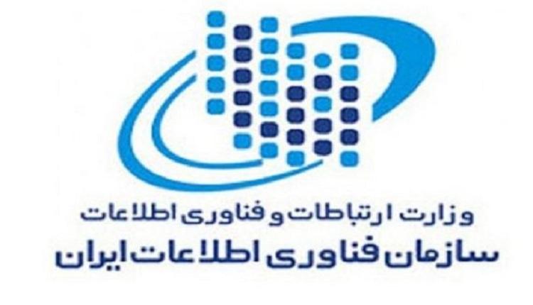 راه اندازی سامانه ملی ایران نوآفرین