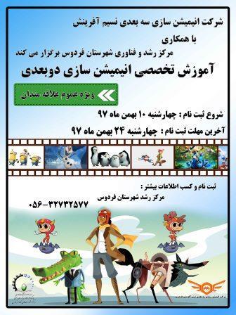 ارائه آموزش های تخصصی انیمیشن دو بعدی توسط شرکت نسیم افرینش فردوس