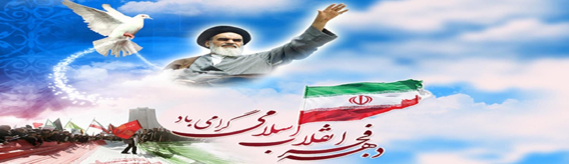 آغاز دهه فجر و یوم الله 22 بهمن گرامی باد