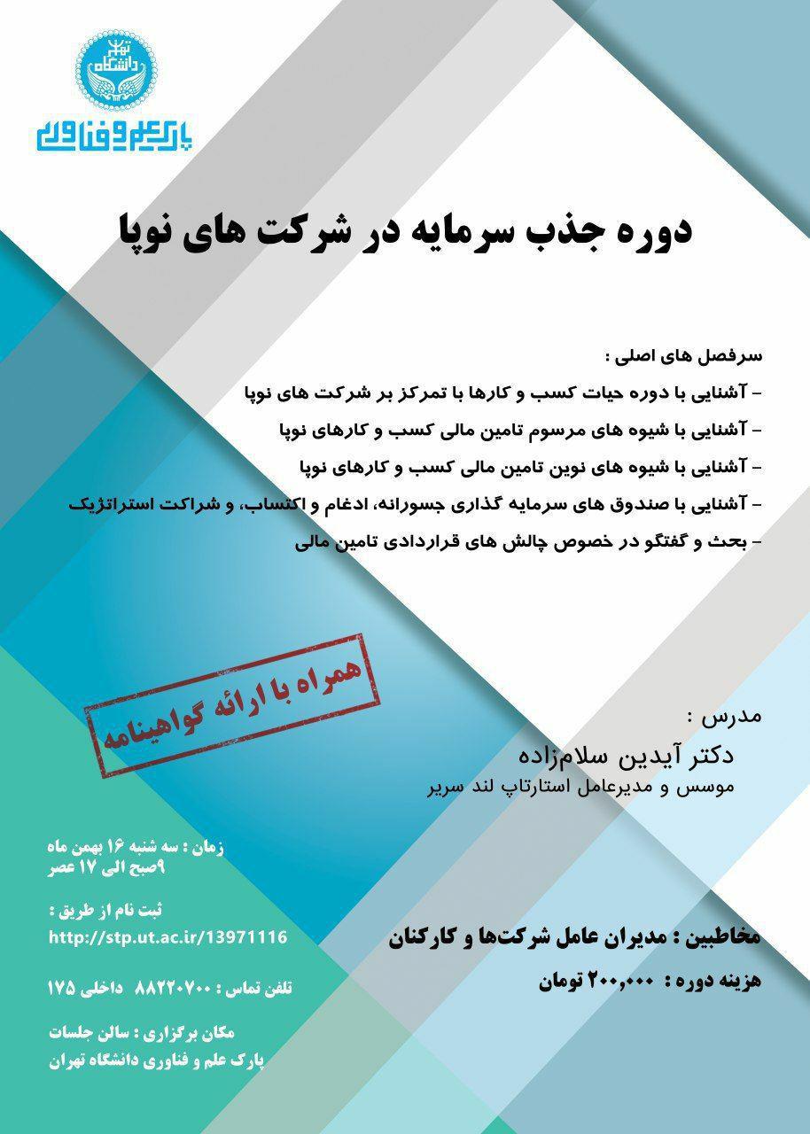برگزاری دوره جذب سرمایه در شرکت های نوپا توسط پارک علم و فناوری دانشگاه تهران