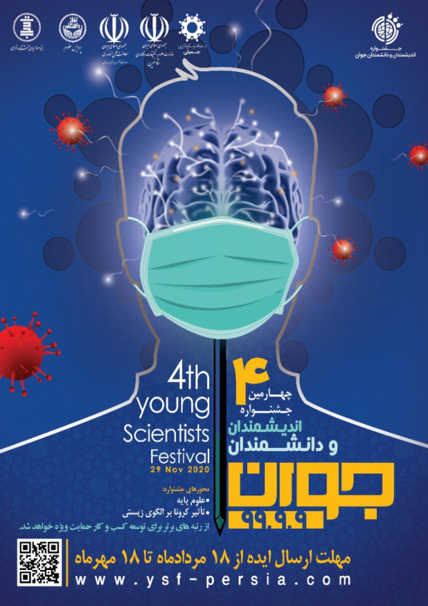 برگزاری جشنواره اندیشمندان و دانشمندان جوان