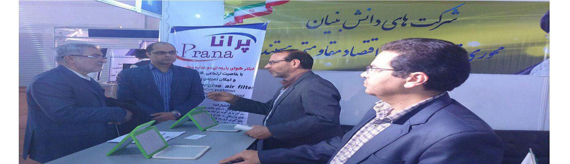 حضور شرکت اطمینان یدک خاوران بشرویه در نمایشگاه هفته پژوهش تهران