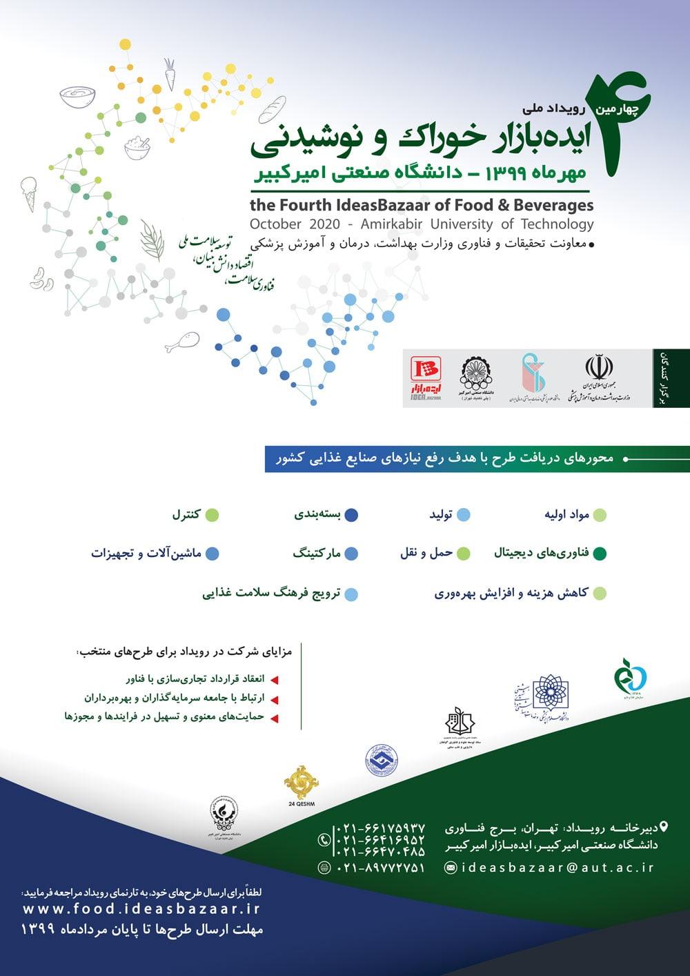 """چهارمین رویداد ملی """"ایده بازار خوراک و نوشیدنی"""" برگزار میشود"""