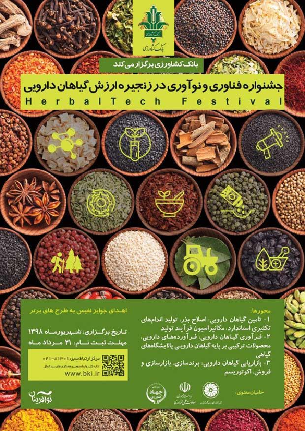 برگزاری جشنواره فناوری و نوآوری در زنجیره ارزش گیاهان دارویی
