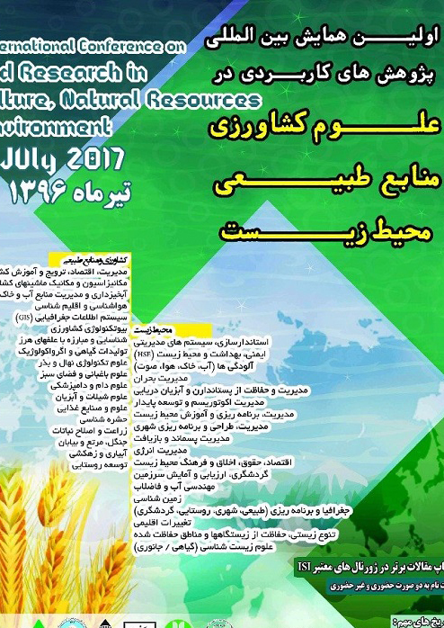 اولین همایش بین المللی پژوهش های کاربردی در علوم کشاورزی، منابع طبیعی و محیط زیست