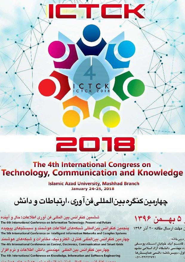 چهارمین کنگره بین المللی فن اوری،ارتباطات و دانش