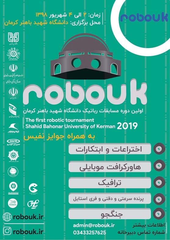 جشنواره ملی رباتیک کرمان و نمایشگاه اختراعات و ابتکارات