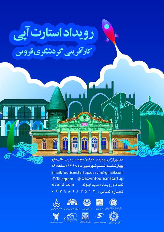 رویداد استارت آپی گردشگری قزوین