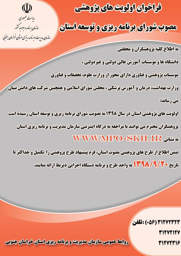 فراخوان اعلام اولویت های پژوهشی استان خراسان جنوبی