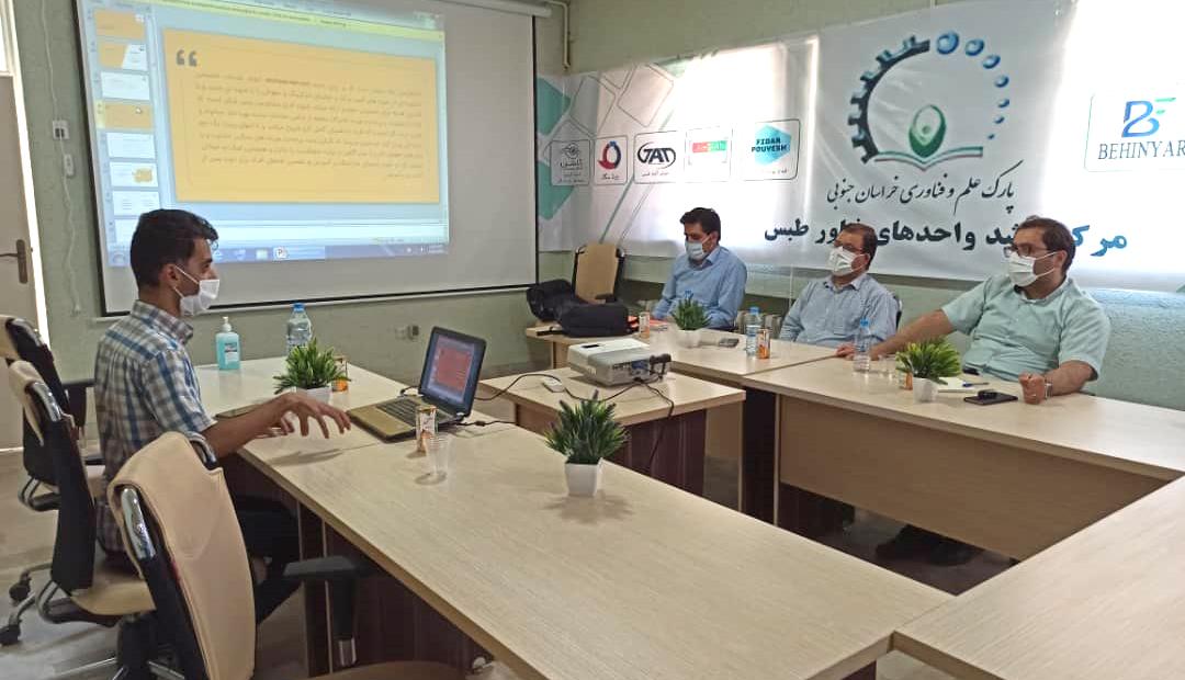 برگزاری جلسه پذیرش مرکز رشد واحدهای فناور طبس