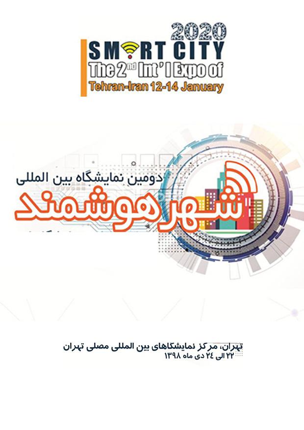 دومین نمایشگاه بین المللی شهر هوشمند تهران