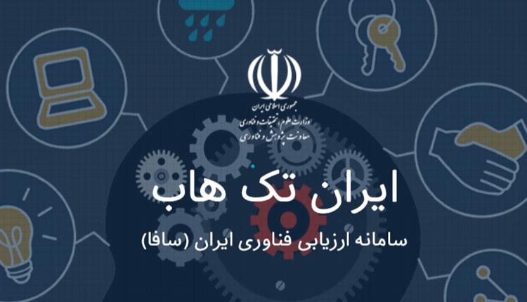 داوری و پذیرش 4 فناوری ثبت شده مرکز رشد طبس در سامانه ایران تک هاب