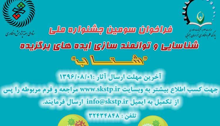 سومین جشنواره ملی شناسایی و توانمند سازی ایده های برگزیده (شـتـاب)