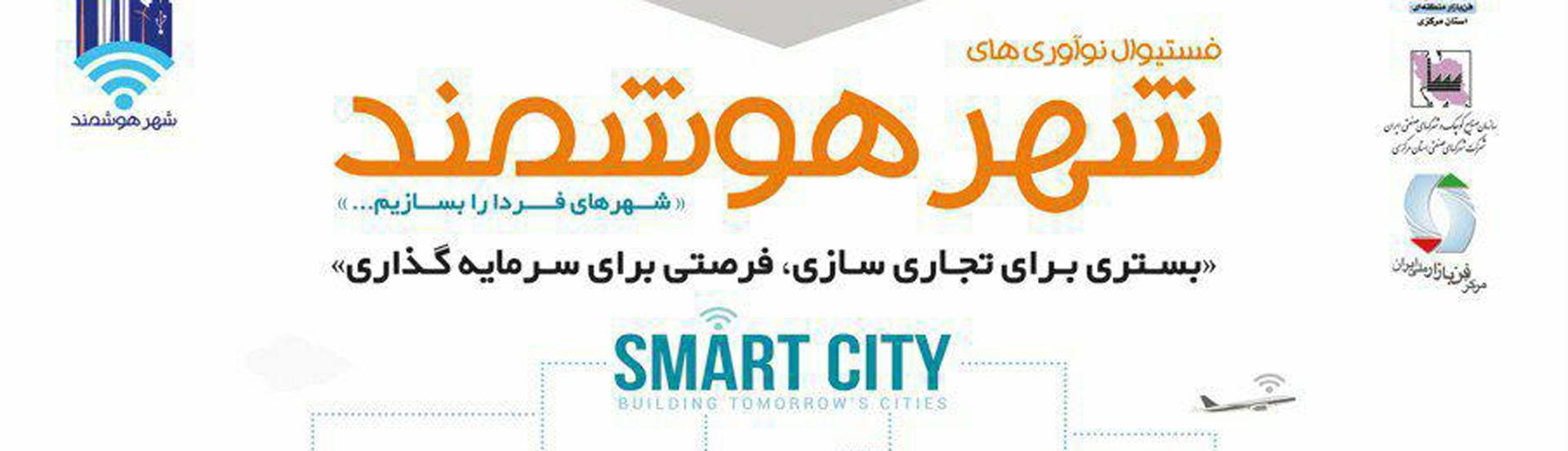 فستیوال نوآوری های شهر هوشمند