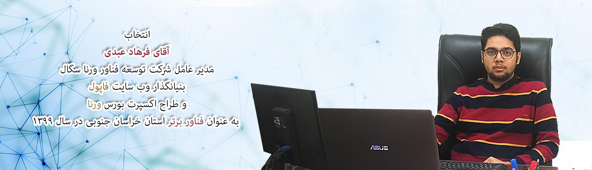 انتخاب مدیرعامل شرکت توسعه فناور ورنا سگال بعنوان فناور برتر استان خراسان جنوبی در سال 1399